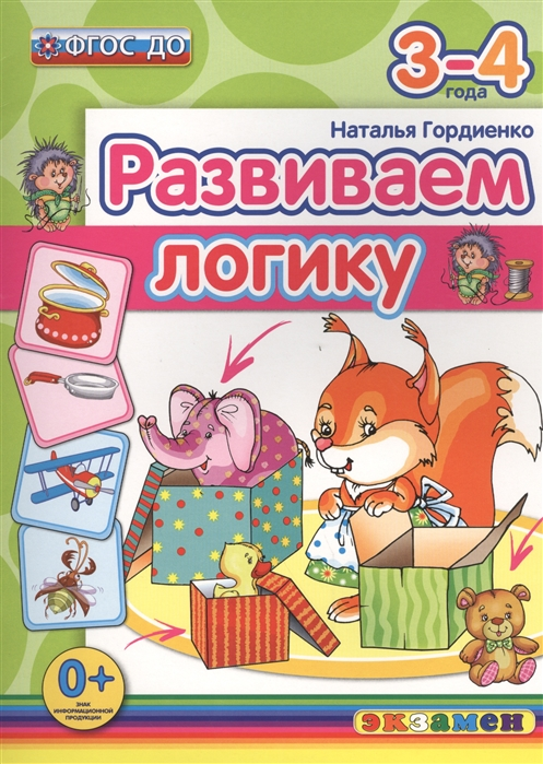 Гордиенко Н. Развиваем логику 3-4 года