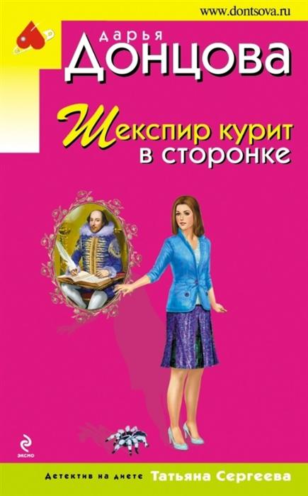 Шекспир курит в сторонке Детектив на диете Татьяна Сергеева