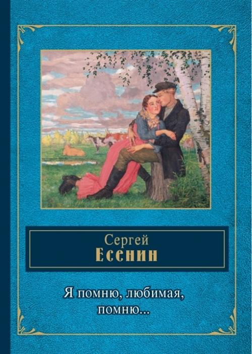 Есенин С. Я помню любимая помню