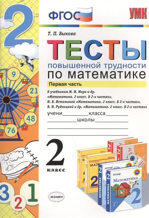 Тесты повышенной трудности по математике 2 класс В 2-х частях Часть 1 Ко всем действующим учебникам