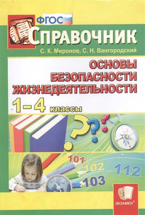 Миронов С., Вангородский С. Основы безопасности жизнедеятельности 1-4 классы Справочник
