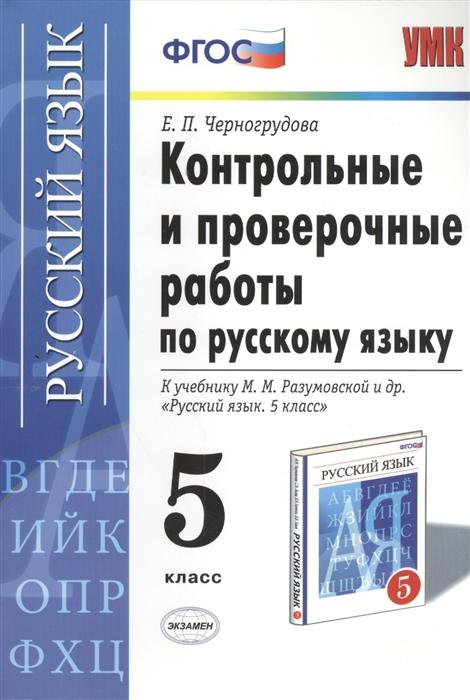 5e7bd15bd229 цены Черногрудова Е. Контрольные и проверочные работы по русскому языку 5  класс К учебнику М