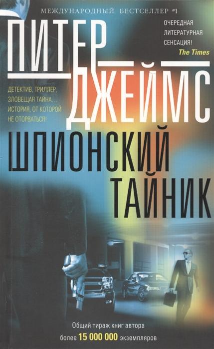купить Джеймс П. Шпионский тайник Роман по цене 413 рублей