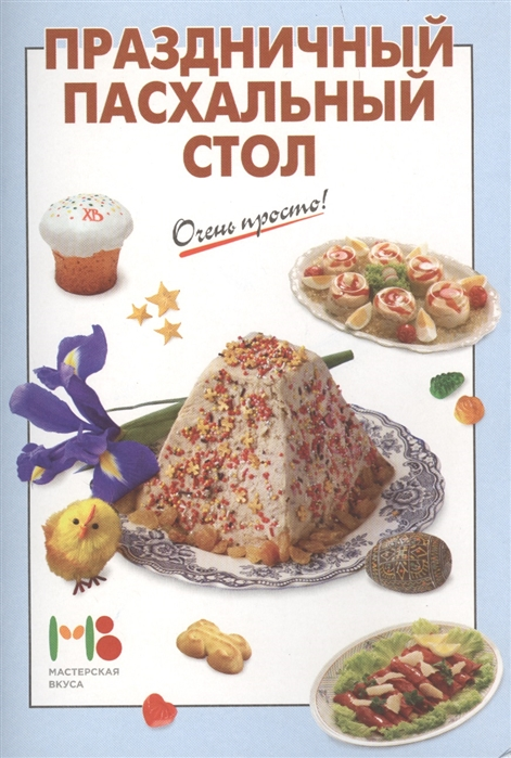 Вайник А. (сост.) Праздничный пасхальный стол пасхальный стол