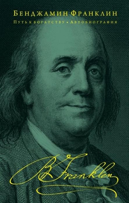 Франклин Б. Путь к богатству Автобиография