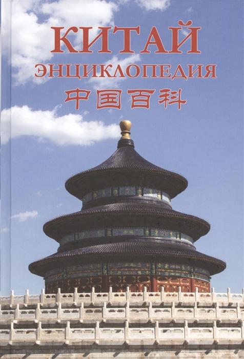 Китай Энциклопедия География История Культура Экономика