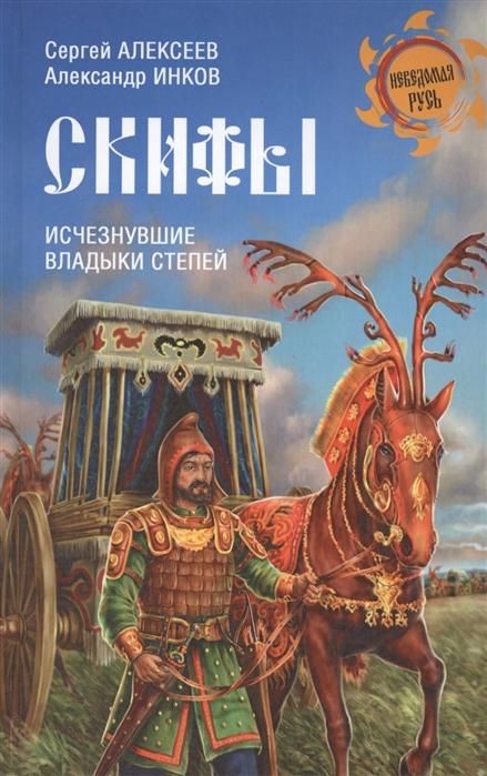 Алексеев С., Инков А. Скифы Исчезнувшие владыки степей женские часы dkny ny2502