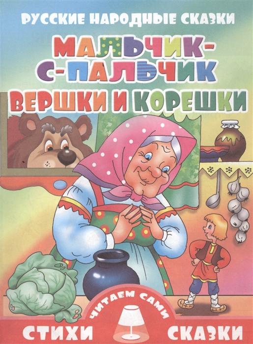 Мальчик-с-пальчик Вершки и корешки Русские народные сказки Для самостоятельного чтения Крупный шрифт Слова с ударениями