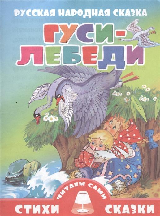 Гуси-лебеди Русская народная сказка Для самостоятельного чтения Крупный шрифт Слова с ударениями