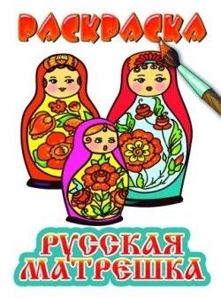 Глушкова Н. (худ.) Русская матрешка Раскраска с подсказкой