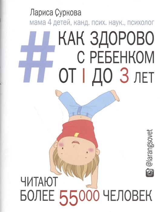 Суркова Л. Как здорово с ребенком от 1 до 3 лет генератор полезных советов суркова л от 1 года до 3 лет растем обучаемся играем
