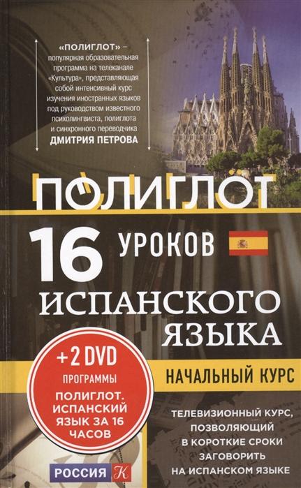 16 уроков испанского языка Начальный курс 2DVD Испанский язык за 16 часов