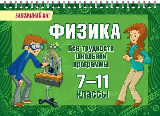 Ушакова О. Физика Все трудности школьной программы 7-11 классы