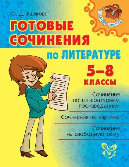 Ушакова О. Готовые сочинения по литературе 5-8 классы цена 2017