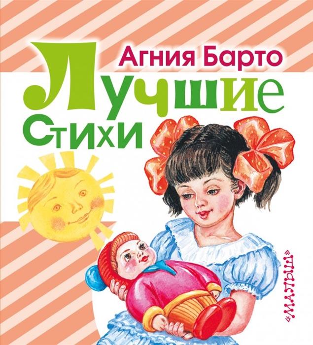Барто А. Лучшие стихи барто а лучшие стихи для детей
