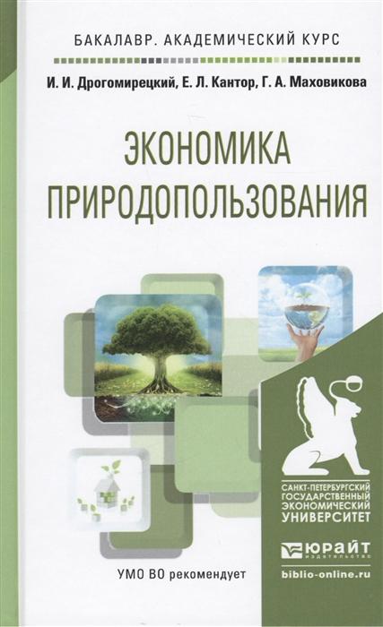 Экономика природопользования Учебное пособие для академического бакалавриата