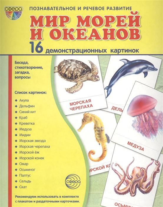 Цветкова Т. (авт. проекта) Мир морей и океанов 16 демонстрационных картинок все цены