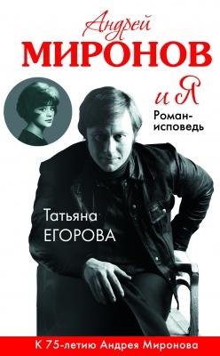 Андрей Миронов и Я Роман-исповедь Шестое издание