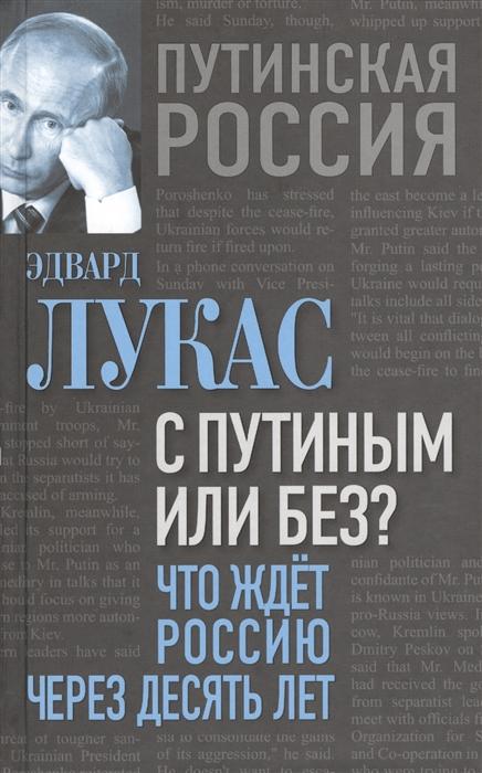 С Путиным или без Что ждет Россию через десять лет