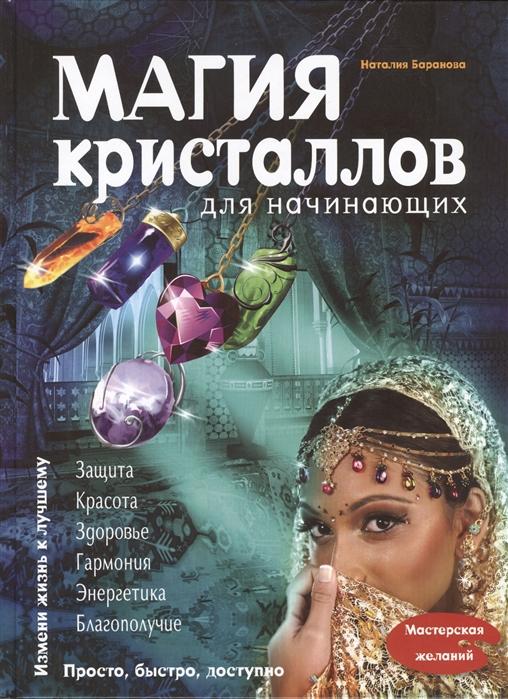 Баранова Н. Магия кристаллов для начинающих цена и фото