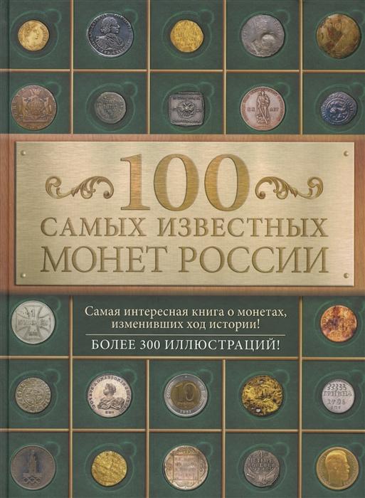 Гулецкий Д. 100 самых известных монет России Самая интересная книга о монетах изменивших ход истории Более 300 иллюстраций цена 2017