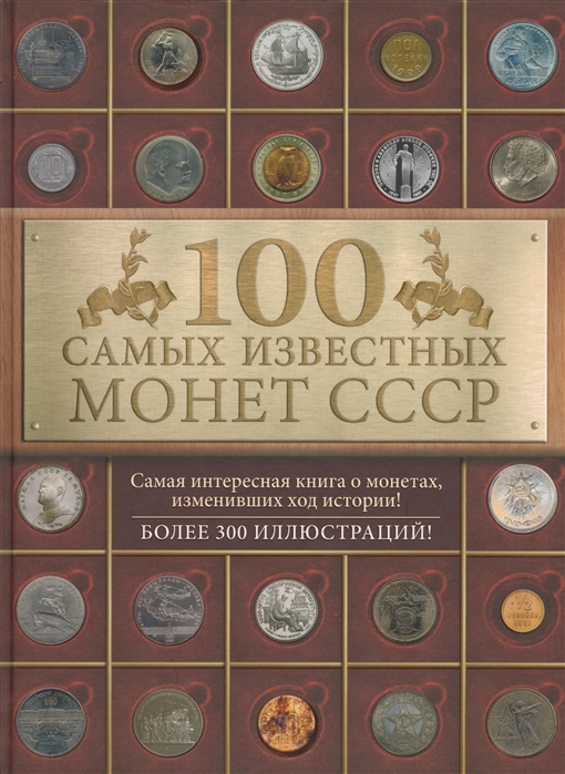 Слука И. 100 самых известных монет СССР Самая интересная книга о монетах изменивших ход истории Более 300 иллюстраций цена 2017