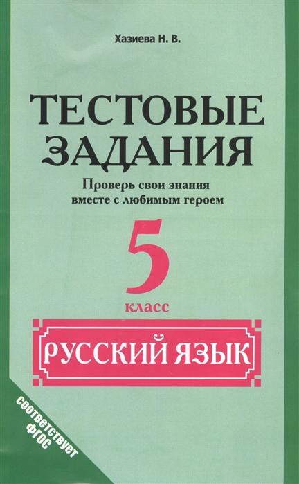 Хазиева Н. Русский язык 5 класс Тестовые задания Проверь свои знания с любимым героем
