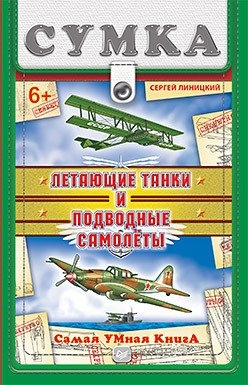 Линицкий С. Летающие танки и подводные самолеты