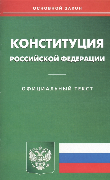 Конституция Российской Федерации Официальный текст