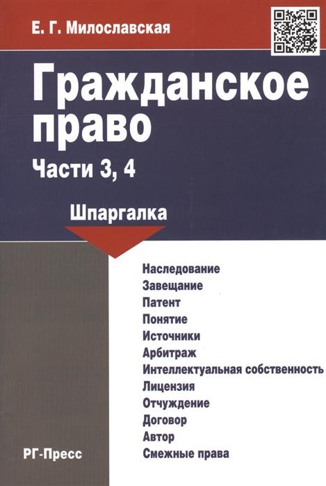 Милославская Е. Гражданское право Части 3 4 Шпаргалка