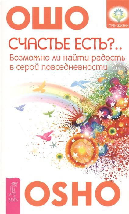 Счастье есть Возможно ли найти радость в серой повседневности