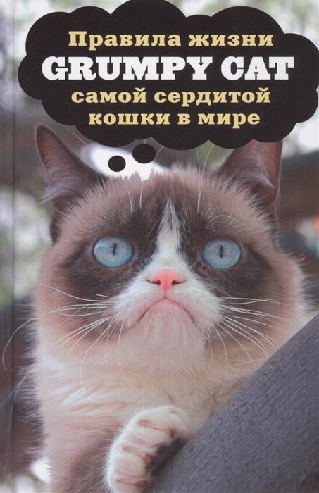 Новикова Т. (пер.) Grumpy Cat Правила жизни самой сердитой кошки в мире
