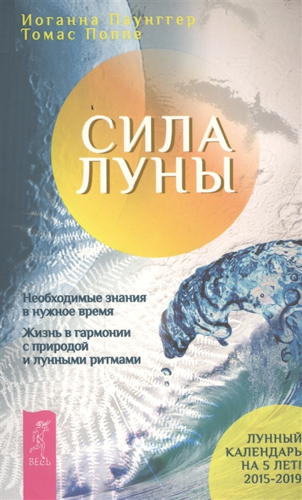 Сила луны Необходимые знания в нужное время Жизнь в гармонии с природой и луннями ритмами