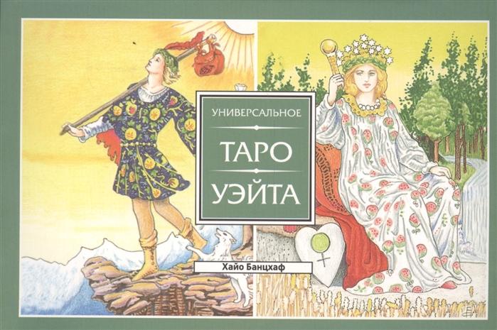 Банцхаф Х. Универсальное Таро Уэйта вебстер ричард книжка раскраска универсальное таро уэйта
