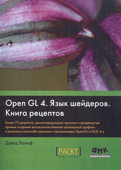 Вольф Д. OpenGL 4 Язык шейдеров Книга рецептов original new simatic hmi 6av2124 1dc01 0ax0 6av2 124 1dc01 0ax0 key operation 6av21241dc010ax0 4 inch 6av2 124 1dc01 0ax0