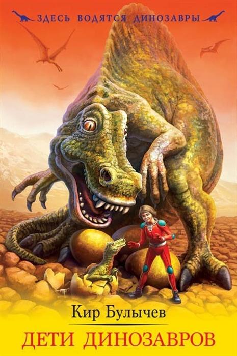 Булычев К. Дети динозавров