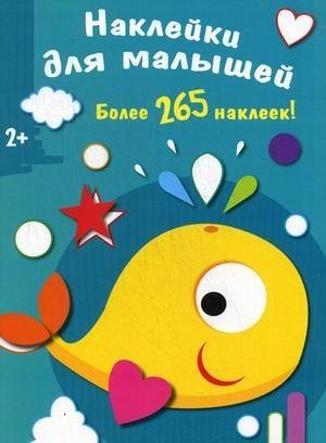 Купить Наклейки для малышей Кит Более 265 наклеек, Стрекоза, Книги с наклейками