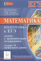 Математика. Подготовка к ЕГЭ. Задача с экономическим содержанием. Задание 19 профильного уровня. Учебно-методическое пособие