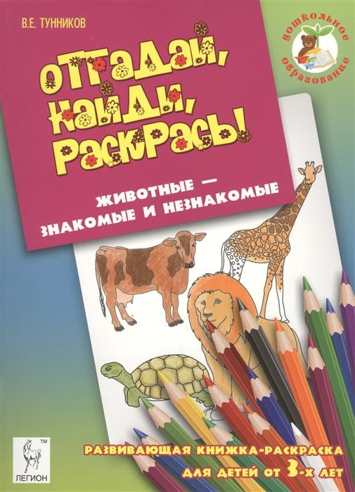 Раскраски «Детеныши животных» для детей 4-7 лет распечатать | 699x505