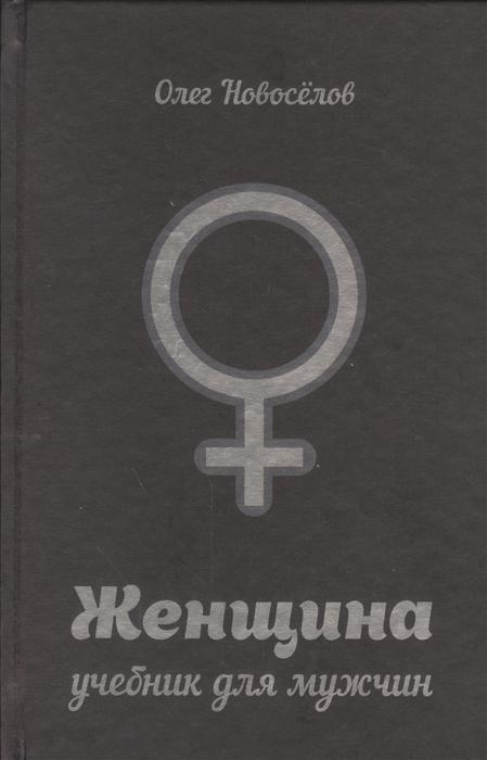 Новоселов О. Женщина Учебник для мужчин новоселов д бизнес блюз