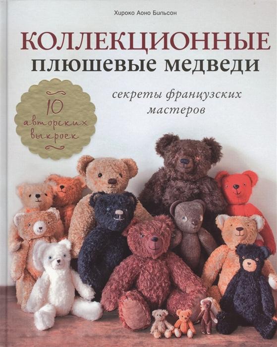Аоно Бильсон Х. Коллекционные плюшевые медведи Секреты французских мастеров