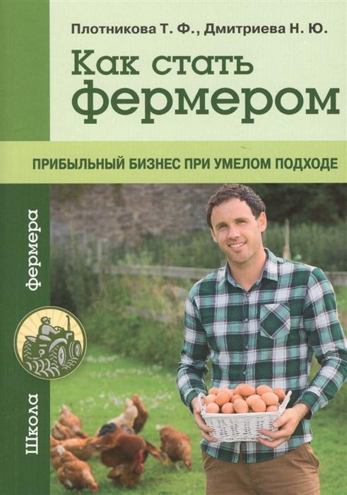 Плотникова Т., Дмитриева Н. Как стать фермером