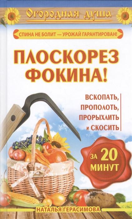 Герасимова Н. Плоскорез Фокина Вскопать прополоть прорыхлить и скосить за 20 минут