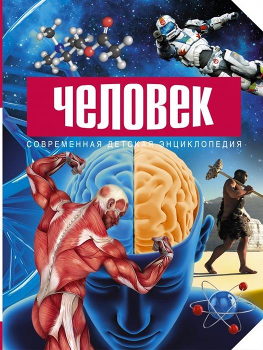 Купить Человек Современная детская энциклопедия, АСТ, Естественные науки