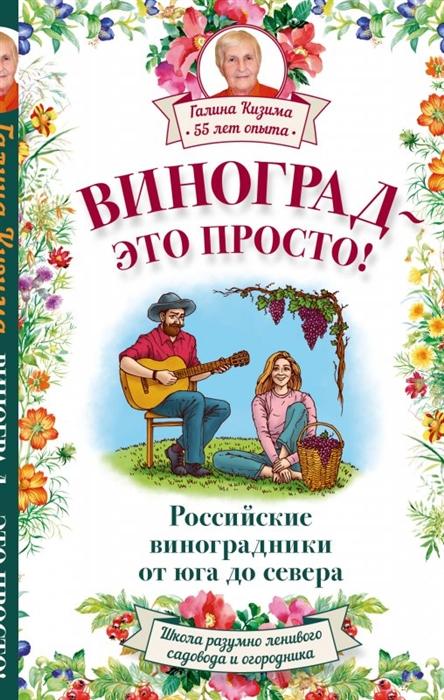 Виноград - это просто Российские виноградники от юга до севера
