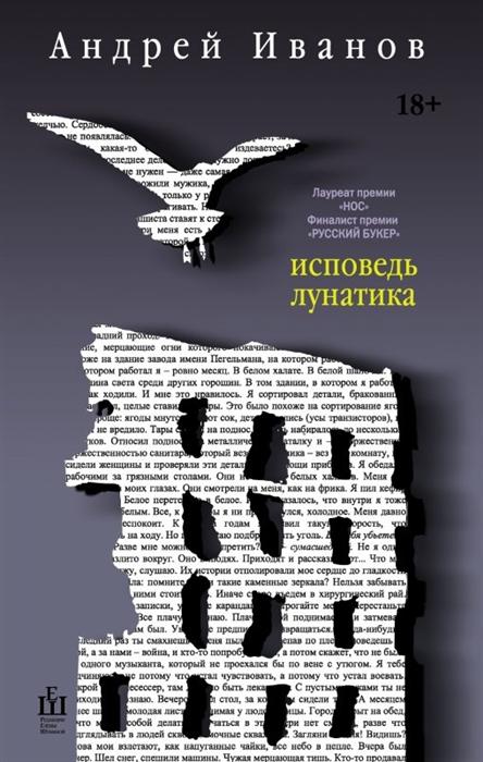 Иванов А. Исповедь лунатика Роман марина соколова лунатика