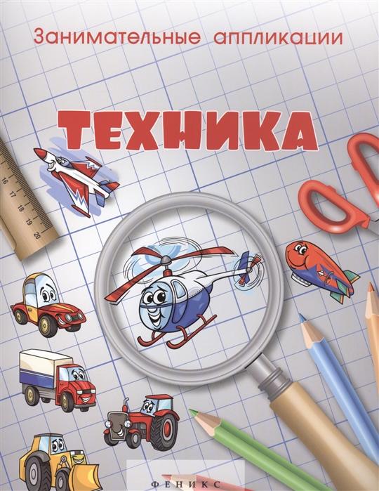 Купить Занимательные аппликации Техника Книжка-аппликация, Феникс, Поделки и модели из бумаги. Аппликация. Оригами