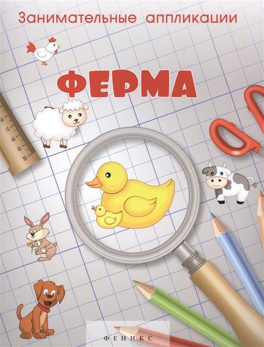 Занимательные аппликации Ферма Книжка-аппликация, Феникс, Поделки и модели из бумаги. Аппликация. Оригами  - купить со скидкой