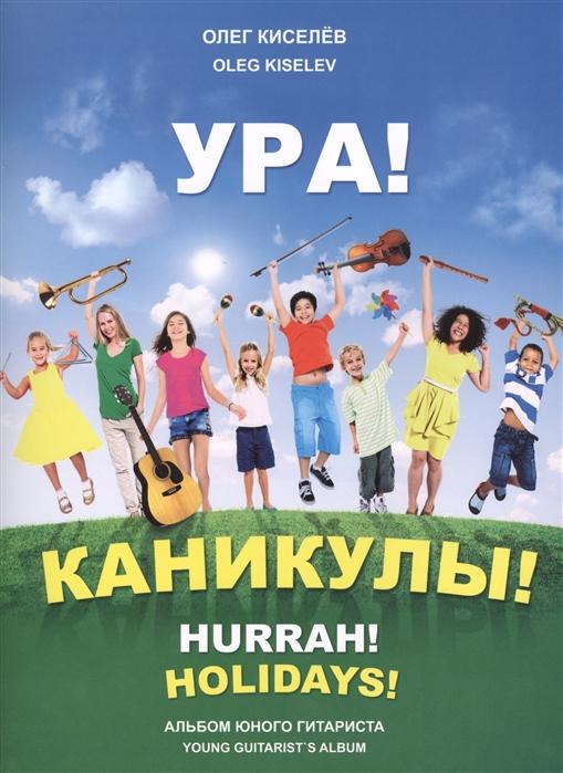 Ура Каникулы Альбом юного гитариста Hurrah Holidays Young guitarist s album