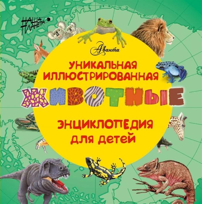 Паршин И. (пер.) Уникальная иллюстрированная энциклопедия для детей Животные цены